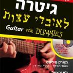 Guitar for Dummies – המלצה חמה לספר לימוד גיטרה