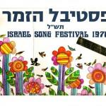 פסטיבל הזמר העברי חוזר